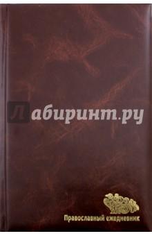 Православный ежедневник, недатированный