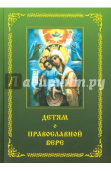 Детям о Православной вере. Книга 2 - Зоя Зинченко