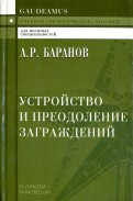 Андрей Баранов: Устройство и преодоление заграждений. Учебное (практическое) пособие для вузов