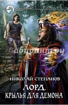 Лорд. Крылья для демона - Николай Степанов
