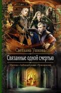 Светлана Ушкова: Связанные одной смертью