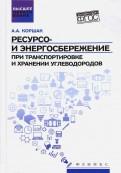 Алексей Коршак: Ресурсо и энергосбережение при транспортировке и хранении углеводородов