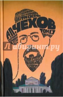 Собрание сочинений в 15-ти томах. Том 5. Рассказы, юморески. 1886