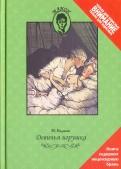 Иван Барков: Девичья игрушка, или Сочинения господина Баркова