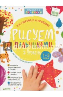 Купить Узорова, Нефедова: Рисуем пальчиками. 1-3 года. 2 уровень ISBN: 978-5-906856-64-7