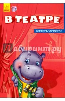 Купить Ирина Солнышко: В театре ISBN: 978-966-747-466-9