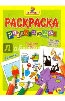 Купить Я учусь. Развивающая раскраска 13 Динозаврик ISBN: 978-5-378-26441-4