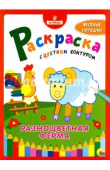 Купить Раскраска Разноцветная ферма ISBN: 978-5-378-26258-8