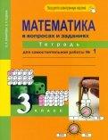 Захарова, Юдина - Математика в вопросах и заданиях. 3 класс. Тетрадь для самостоятельной работы №1 обложка книги