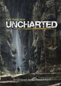 Пангилинан, Руппель, Моначелли: Мир трилогии Uncharted