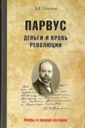 Борис Соколов: Парвус. Деньги и кровь революции