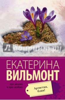Купить Екатерина Вильмонт: Артистка, блин! ISBN: 978-5-17-098114-4