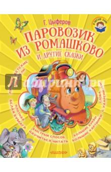 Купить Геннадий Цыферов: Паровозик из Ромашково и другие сказки ISBN: 978-5-17-095388-2