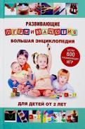 Развивающие игры и занятия. Большая энциклопедия для детей от 2 лет обложка книги