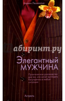 Элегантный мужчина - Коринн Лешевалье