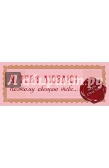 Купить Е. Пилипенко: Я тебя люблю! Поэтому обещаю тебе... ISBN: 978-5-17-096046-0