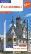 Наталья Бондарева: Подмосковье с картой