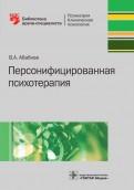 Валентин Абабков: Персонифицированная психотерапия. Руководство