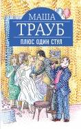 Маша Трауб - Плюс один стул обложка книги