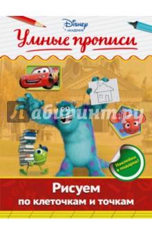 Купить Рисуем по клеточкам и точкам ISBN: 978-5-699-88355-4