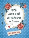 Мой личный дневник (горошек) обложка книги