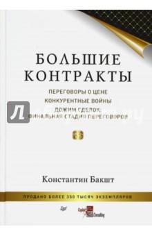 Большие контракты - Константин Бакшт