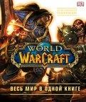 Плит, Стикни: World of Warcraft. Полная иллюстрированная энциклопедия