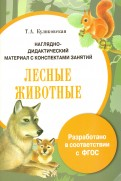 Т. Куликовская - Папка. Лесные животные. ФГОС обложка книги