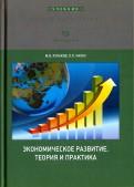 Кулаков, Чихун: Экономическое развитие. Теория и практика