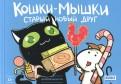 Евгений Федотов: Кошкимышки. Старый новый друг