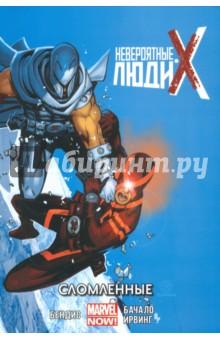 Невероятные Люди Икс. Том 2. Сломленные - Брайан Бендис