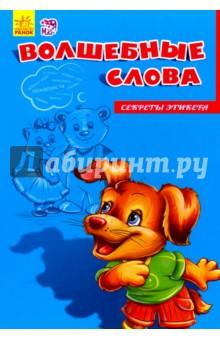 Купить Ирина Солнышко: Волшебные слова ISBN: 9789667474676
