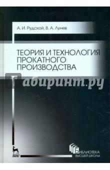 Теория и технология прокатного производства. Учебное пособие - Рудской, Лунев