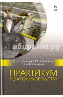 Практикум по кролиководству. Учебное пособие - Балакирев, Шумилина, Калугин
