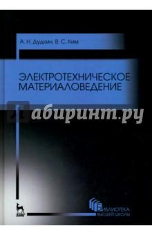 Электротехническое материаловедение. Учебное пособие - Дудкин, Ким