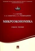 Котова, Никитина, Раквиашвили - Микроэкономика. Учебное пособие обложка книги