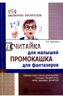 Купить Лидия Филякина: Считайка для малышей. Промокашка фантазёров ISBN: 9785994913567