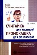 Лидия Филякина - Считайка для малышей. Промокашка для фантазёров обложка книги