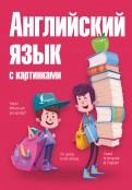 Анна Комнина: Английский язык с картинками