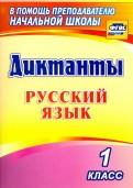 Русский язык. 1 класс. Диктанты. ФГОС