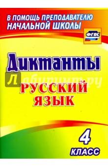 Купить Русский язык. 4 класс. Диктанты. ФГОС ISBN: 978-5-7057-4761-0
