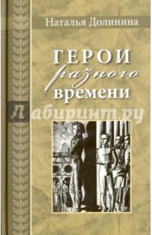 Герои разного времени - Наталья Долинина