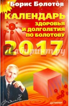 Купить Борис Болотов: Календарь здоровья и долголетия по Болотову на 2017 год ISBN: 978-5-496-02504-1