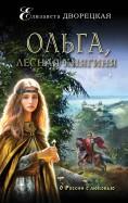 Елизавета Дворецкая: Ольга, лесная княгиня