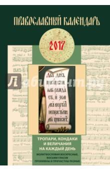 Тропари, кондаки и величания на каждый день. Православный календарь на 2017 год ISBN: 978-5-699-89801-5  - купить со скидкой