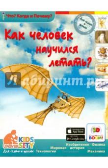 Купить А. Евстигнеев: Как человек научился летать? ISBN: 978-5-9907570-2-8