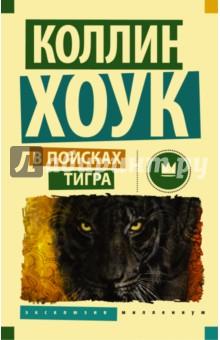 В поисках тигра - Коллин Хоук