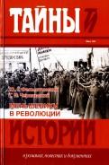 Фельштинский, Чернявский: Меньшевики в революции. Статьи и воспоминания социалдемократических деятелей