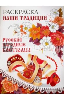 Раскраска Русские народные костюмы