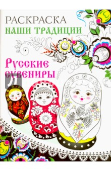 Раскраска Русские сувениры